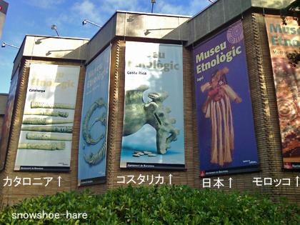 民族学博物館壁面
