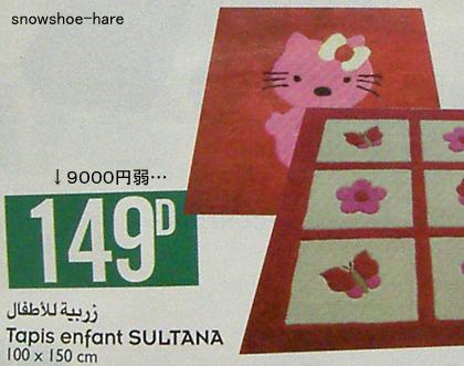 かなりウソっぽいキティちゃん