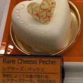 写真: エコール・クリオロのレアチーズ・ペッシュ
