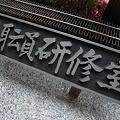 Photos: 20110704_141026