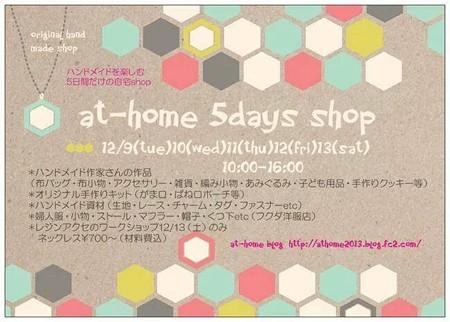 at-homeさん shop