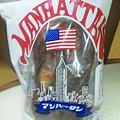 Photos: マンハッタン。久しぶりに買ってみた。高校生のとき、よく食べてたな...