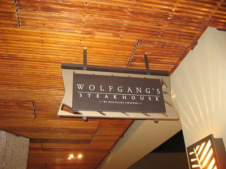 2010ハワイ。ウルフギャングステーキハウス。