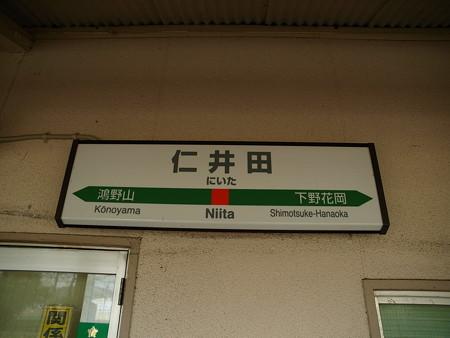 仁井田駅8