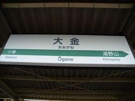 大金駅21