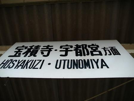 大金駅22