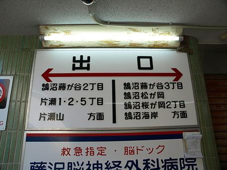 鵠沼駅10