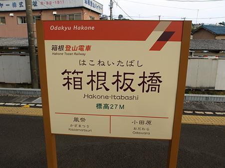 箱根板橋駅6