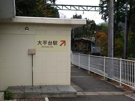大平台駅30