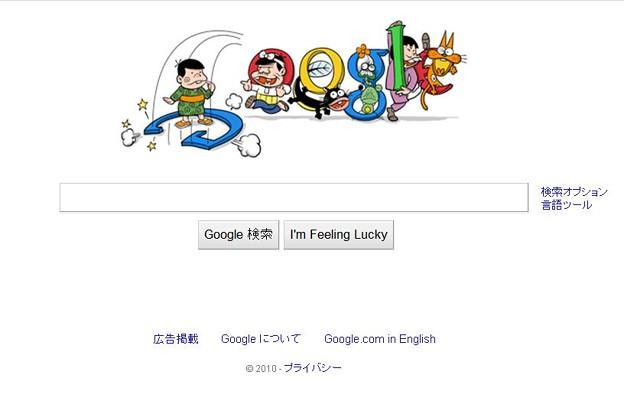 Google バカボン
