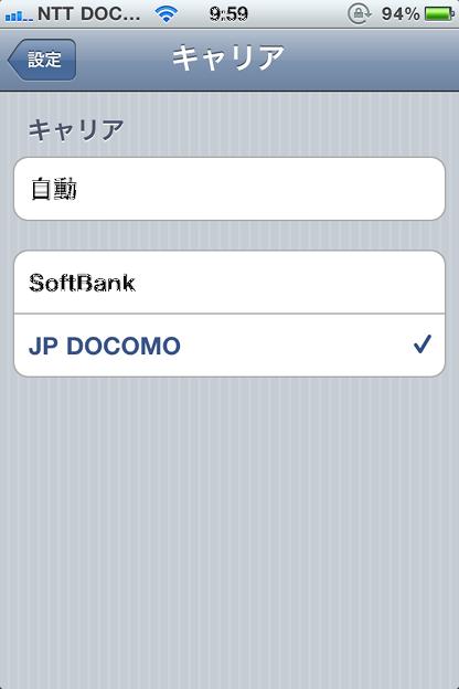 DOCOMO回線を使用。