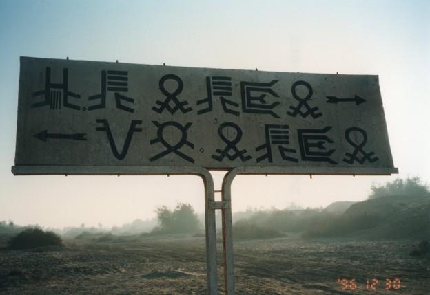 モヘンジョダロの未解読文字 Guide plate at Mohenjo-daro  しゃがみ込む赤子の如き文字あればしゃがみて見あぐインダスの文字