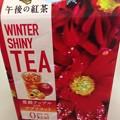 写真: デイケア来ると毎回飲むこれ美味しい!冬季限定