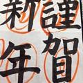 写真: 書道 練習 漢字 画数多い~