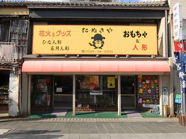 伊勢神宮外宮参道3昭和的駄菓子屋さん