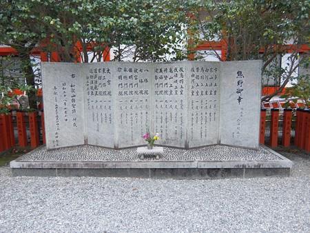 熊野速玉大社04 熊野御幸の碑