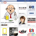 Photos: スクリーンショット_2014-11-12_19_55_02(2)