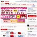 Photos: スクリーンショット_2014-11-13_19_54_52