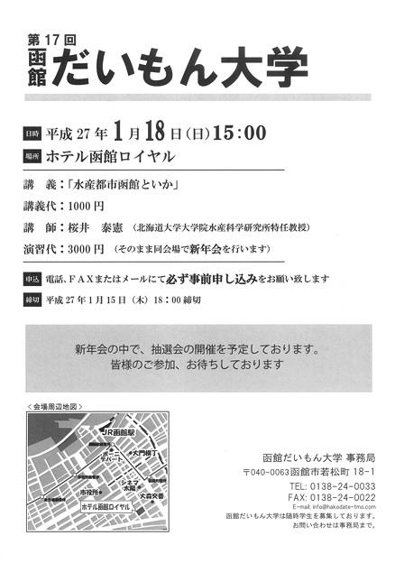 スクリーンショット_2014-12-27_12_30_01