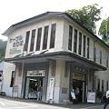 Photos: 坂本ケーブル坂本駅
