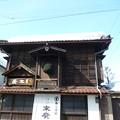 Photos: 末廣酒造