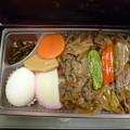 Photos: 栃木牛めし弁当