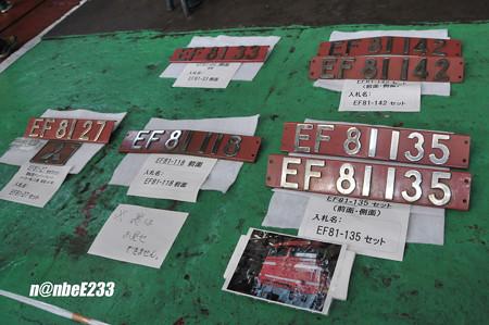 EF81 ナンバープレートのオークション