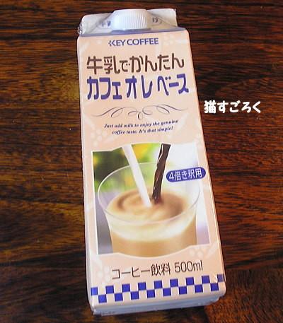 KEYCOFFEE 牛乳でかんたんカフェオレベース