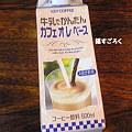 Photos: KEYCOFFEE 牛乳でかんたんカフェオレベース