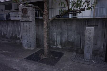 藤井竹外邸跡 - 2