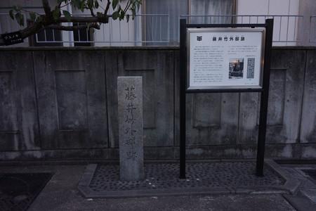 藤井竹外邸跡 - 3