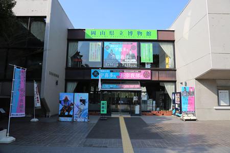 岡山県立博物館 - 1