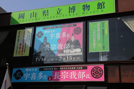 岡山県立博物館 - 2