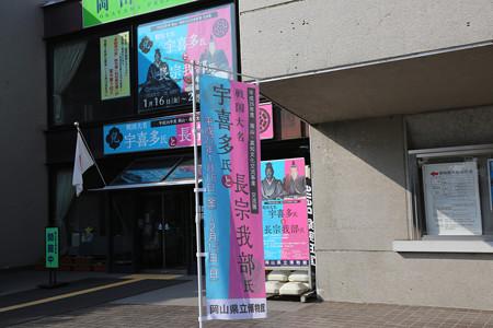 岡山県立博物館 - 3