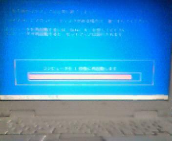 写真: ノートPCにWindowsXPの64bit版をインストール中なぅ。