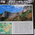 140517-54東北ツーリング・馬仙峡・男神岩と女神岩 鳥越山
