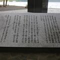 140518-12東北ツーリング・十和田湖・乙女の像・説明板