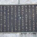 140829-9北海道ツーリング・弁慶岬の弁慶像の碑文