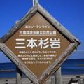 140829-20北海道ツーリング・三本杉岩