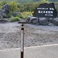 写真: 100515-10九州ロングツーリング・桜島・カメラ台