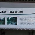 Photos: 110518-42萩市・菊屋家住宅