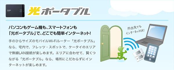 flets_hikari_portable_01
