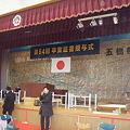 Photos: 110313 避難所 五橋中学校@仙台_P3130244
