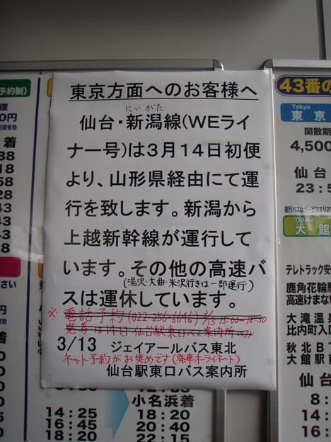 110315 仙台駅東口バス案内所_P3150253