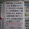 Photos: 110315 仙台駅東口バス案内所_P3150253