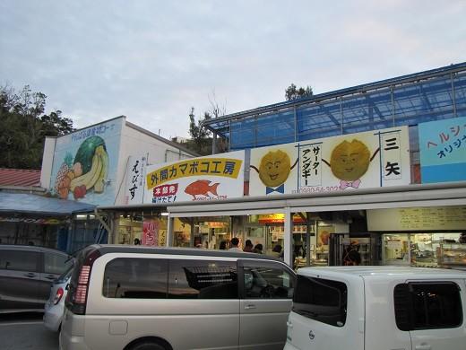道の駅 許田(三矢、えびす)