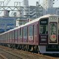 阪急電車 もみじHM