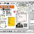 Photos: 篠原貸家3