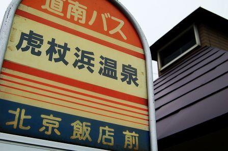 虎杖浜温泉バス停