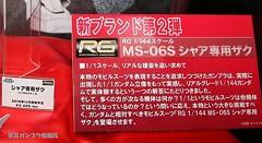 RG 1/144 シャア専用ザクの展示03